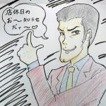 店休日のお知らせ~!