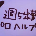 6/27!&バースデーのこと